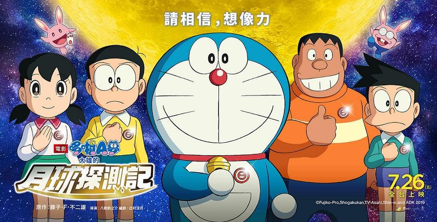 電影 哆啦A夢:大雄的月球探測記