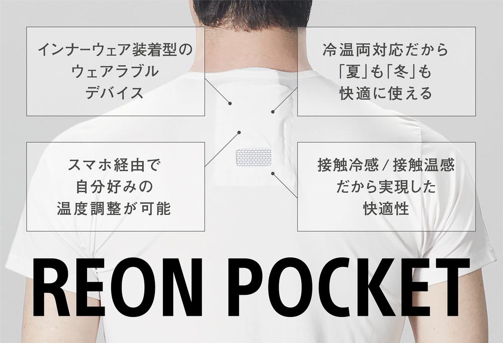 Sony REON