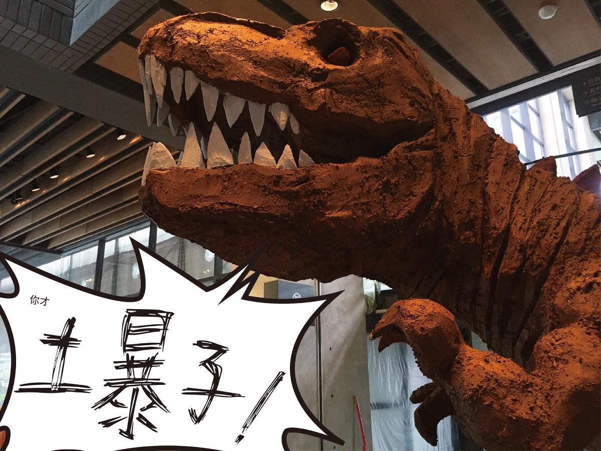 暴龍大型泥雕好逼真 (圖片來源:鶯歌陶瓷博物館FB)