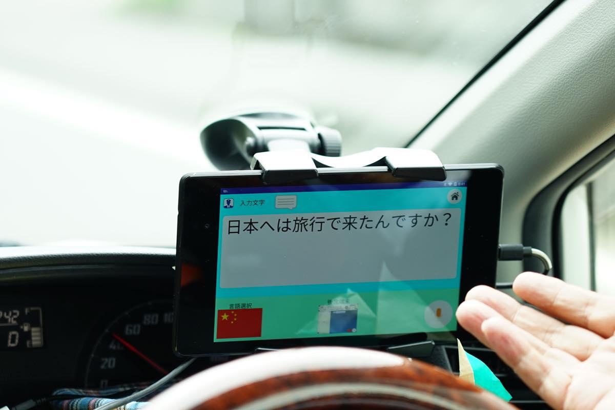 翻訳タクシー