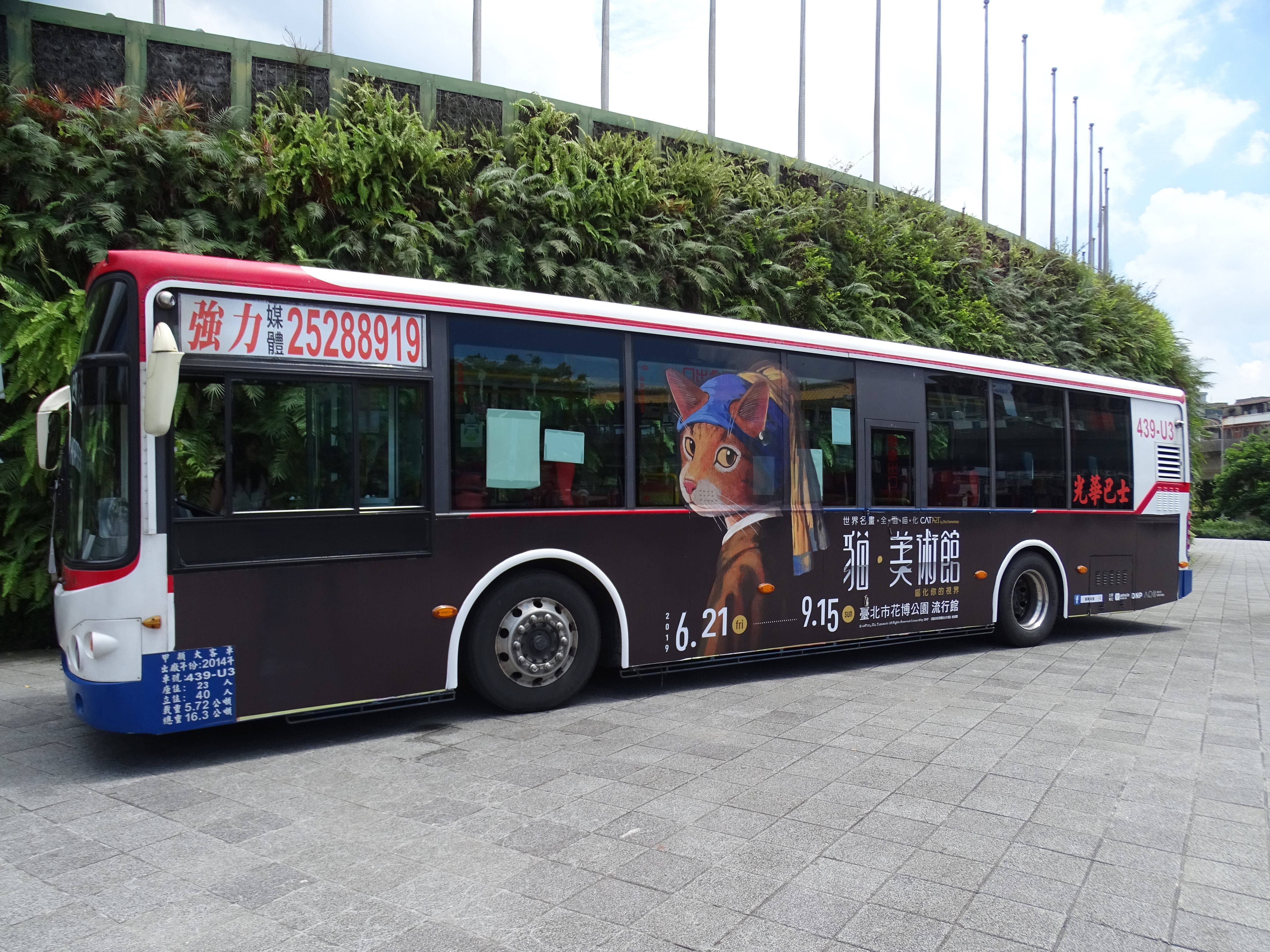 貓美術館打造限量3台的279路貓主題公車。(圖/北市府產發局)