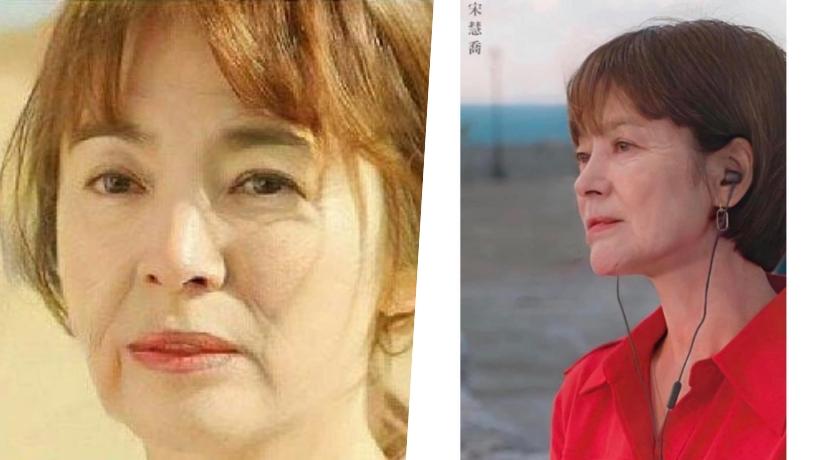 宋慧喬使用老臉特效後,滿臉皺紋模樣跟現在差很多。