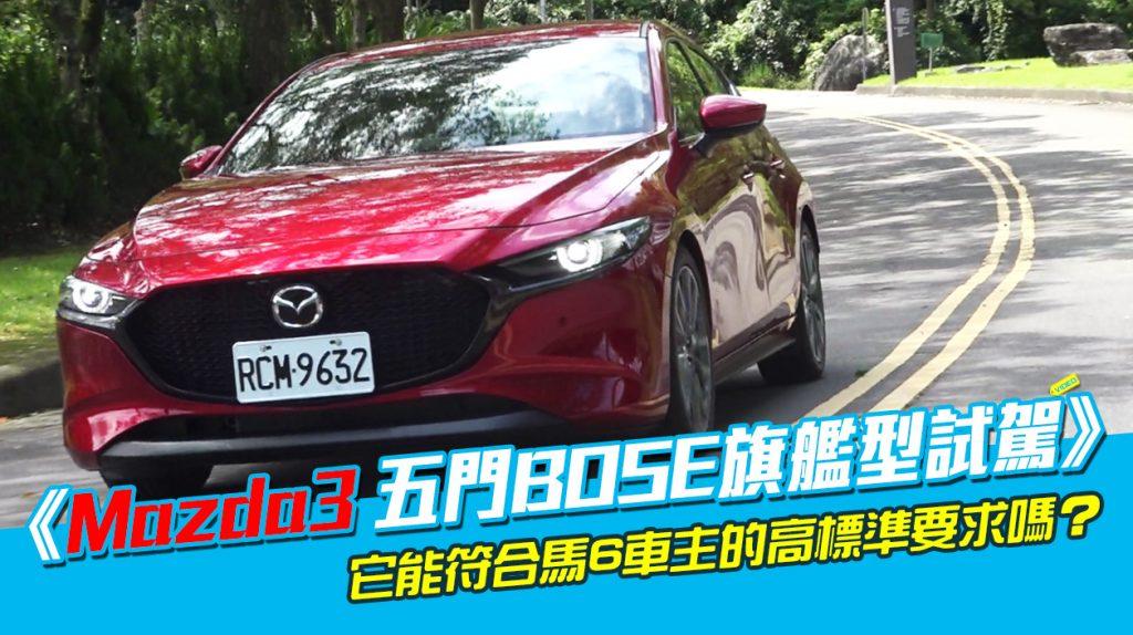 Mazda3 五門BOSE旗艦型試駕