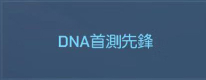 ▲參加測試的玩家可於上市後獲得絕版稱號「DNA首測先鋒」