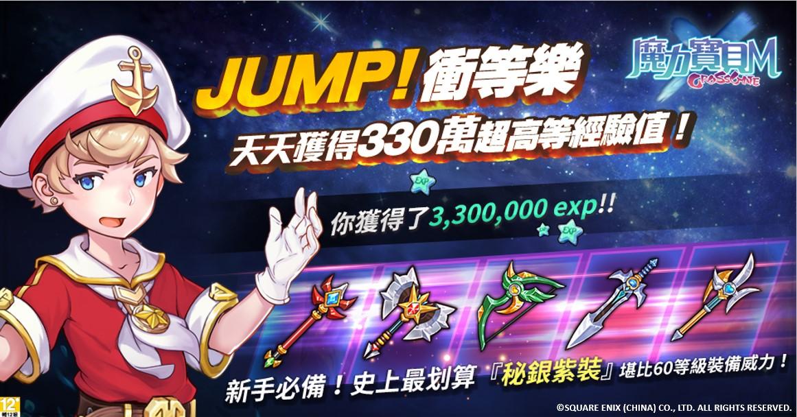 ▲《魔力寶貝M》針對新手玩家祭出超高等經驗值活動及全新紫裝!