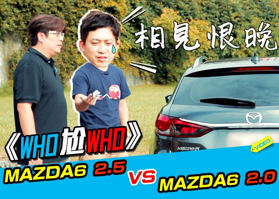 《Who尬Who》Mazda6 2.5 Vs. Mazda6 2.0