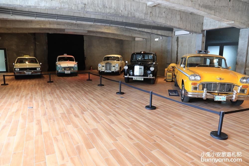 台灣首家計程車博物館收藏5台古董計程車,還有兩千多件周邊文物。圖/駐站達人-小兔小安旅遊札記