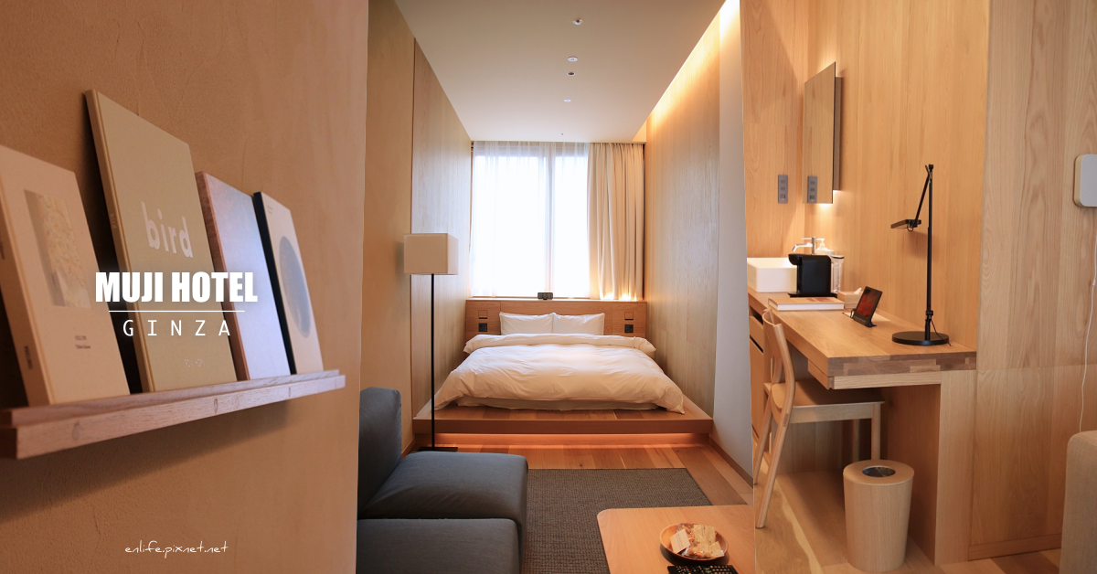 東京文青飯店旅店