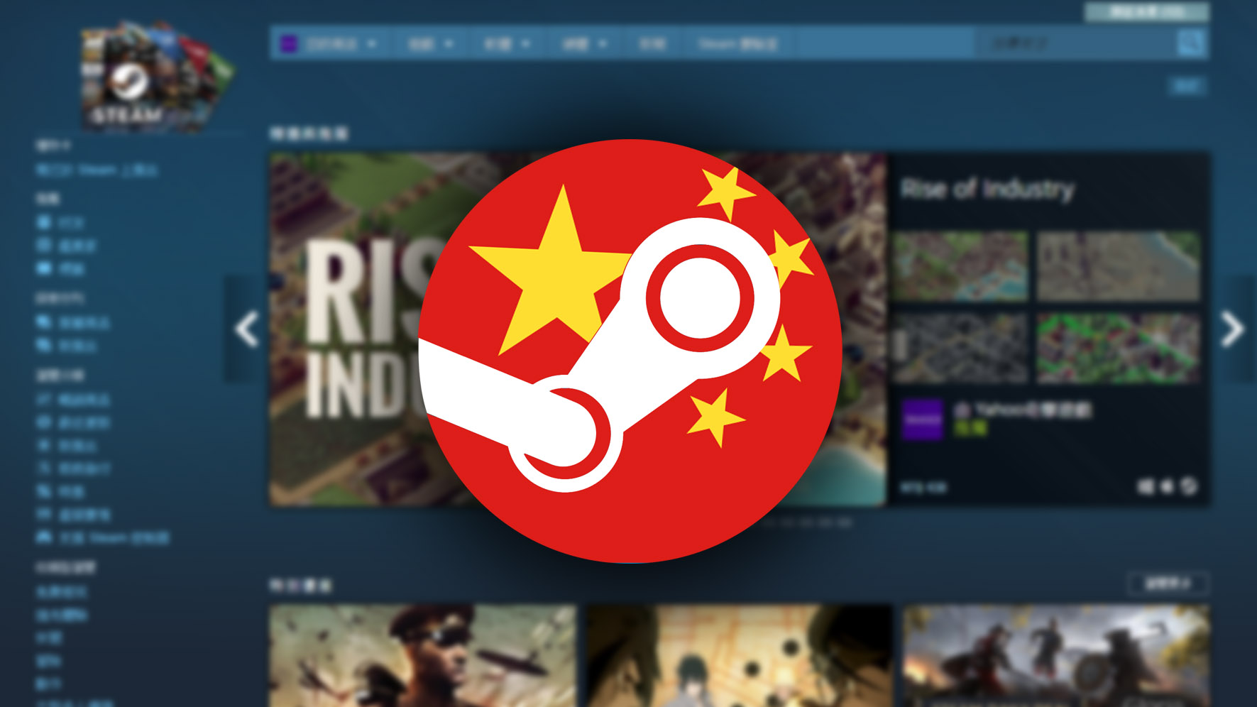 Steam中國或許只是為了給當地政府看的也說不定。(圖源:Steam)