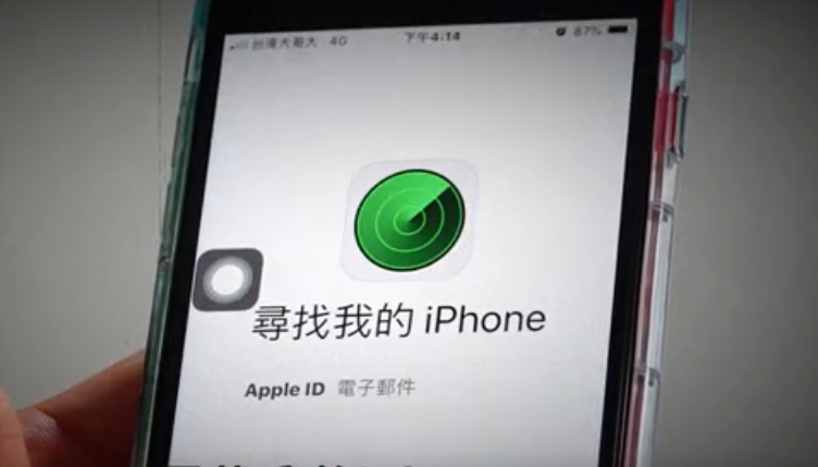 新聞傳真》以尋找iPhone功能綁架手機 蘋果用戶遭詐騙案激增