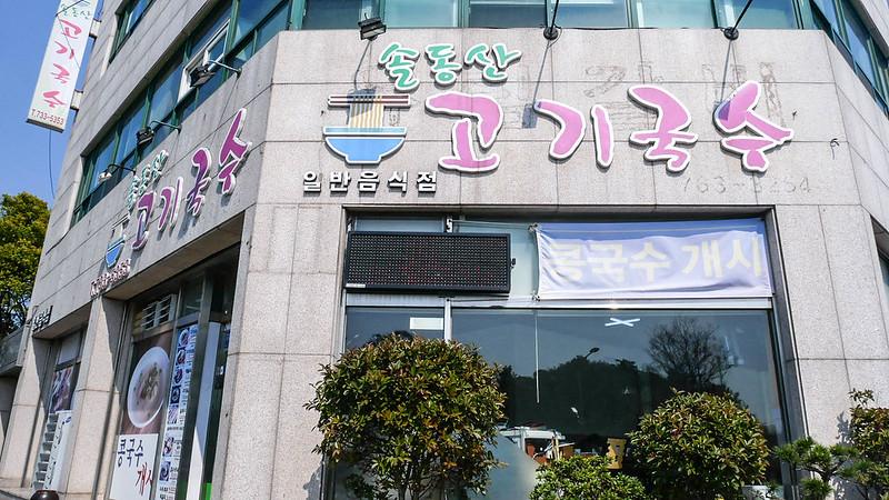 西歸浦「솔동산고기국수」