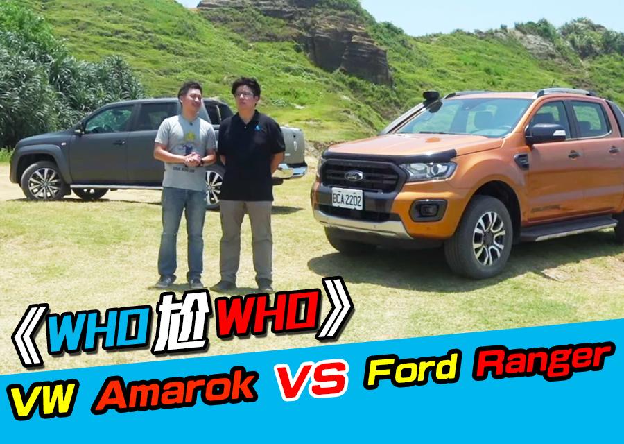 VW Amarok Vs. Ford Ranger