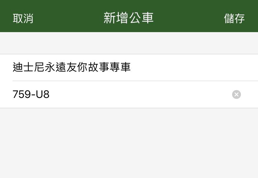 再加上公車名字和車牌號碼「759-U8」。