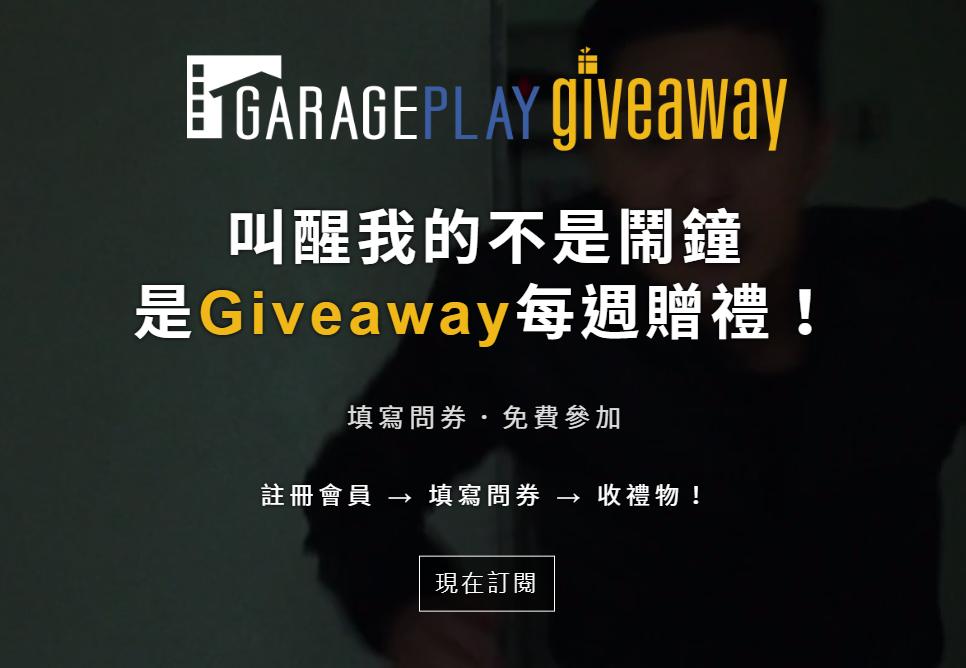 GaragePlay Giveaway