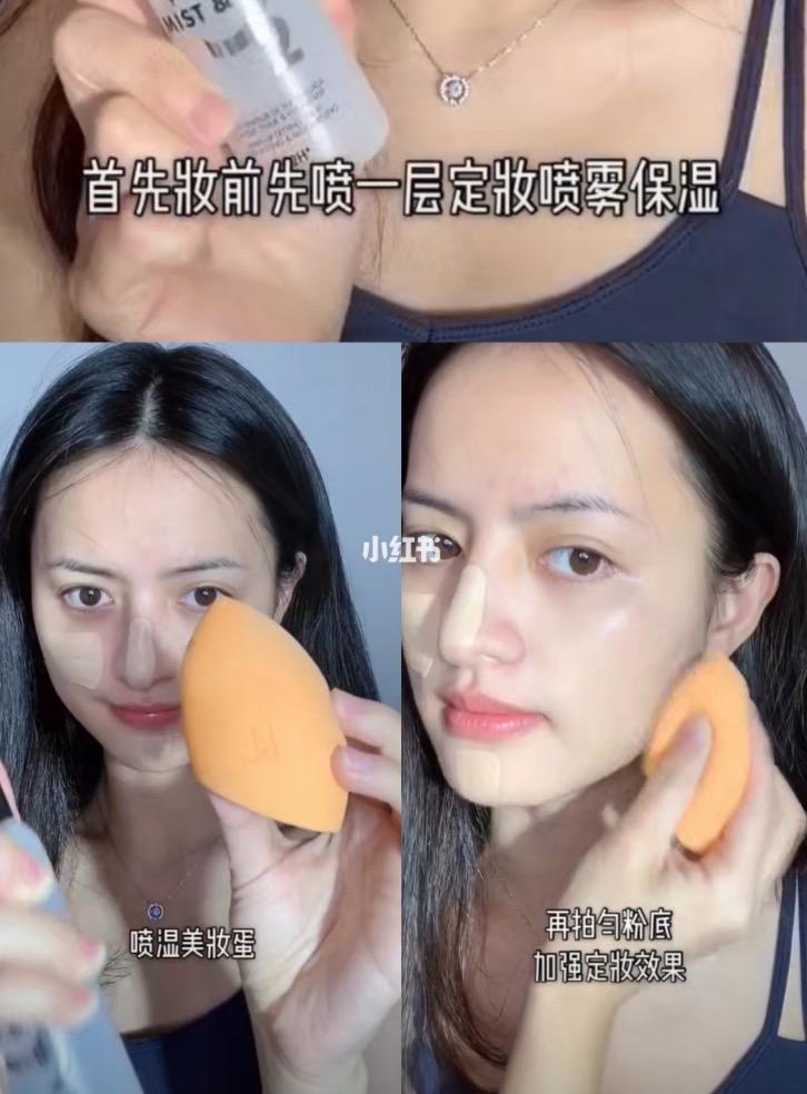 不脫妝、讓底妝服貼的技巧