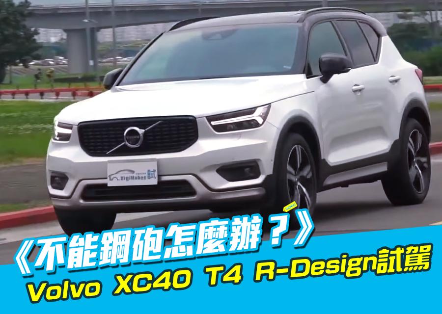Volvo XC40 T4 R-Design試駕
