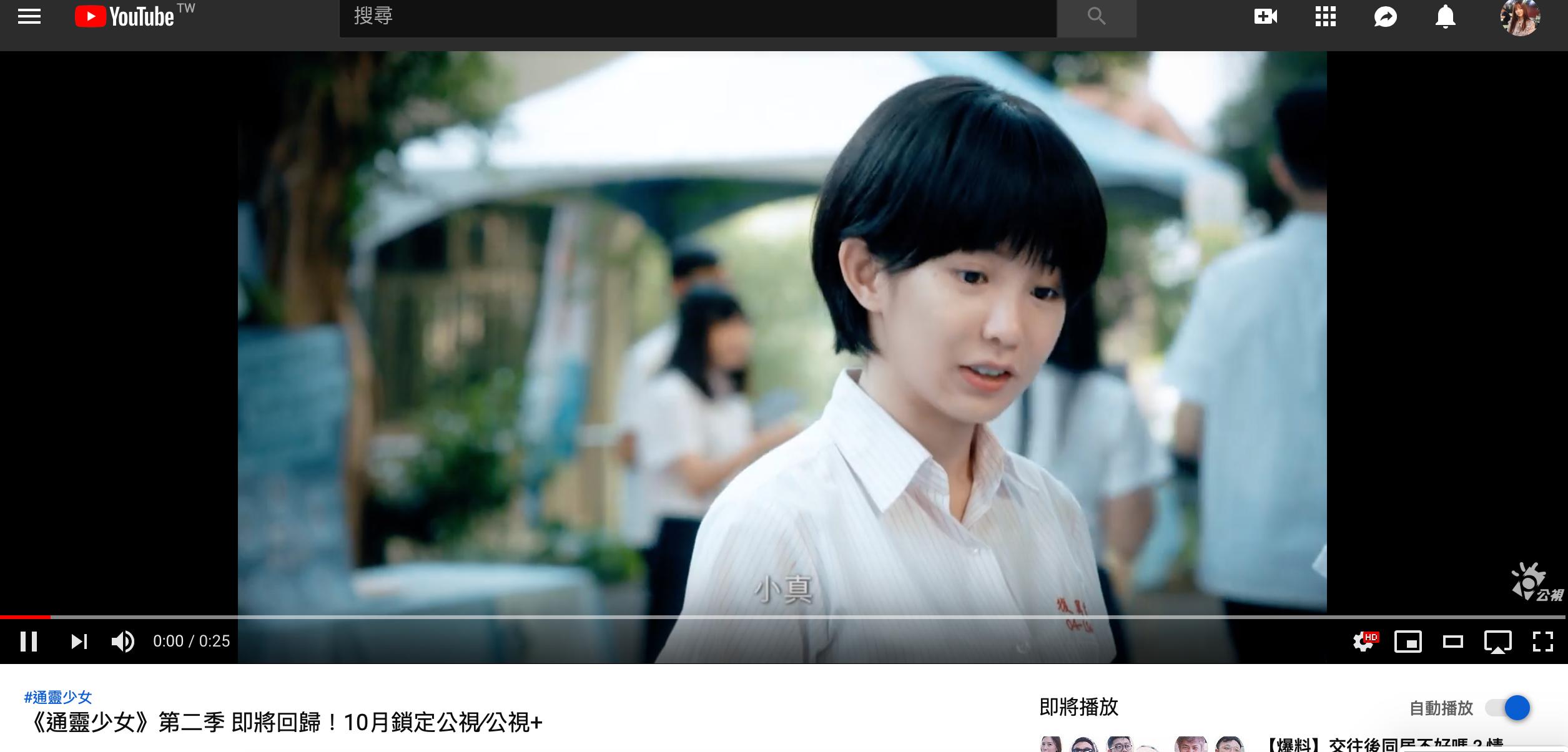 謝雅真回來了! 《通靈少女2》前導影片曝光。(圖/翻攝自IG、臉書)