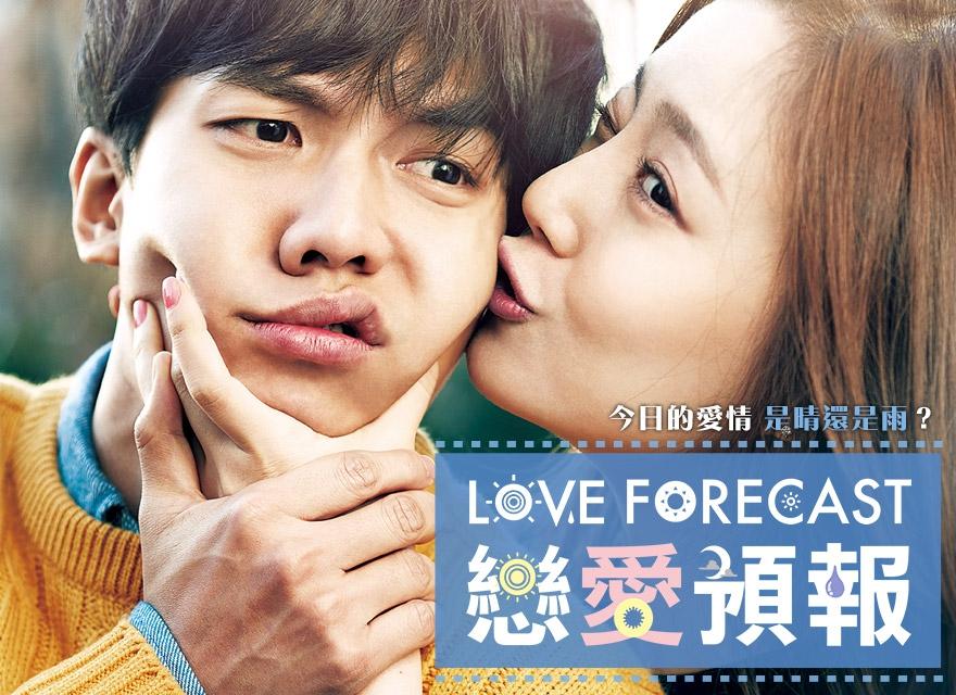 戀愛預報 Love Forecast