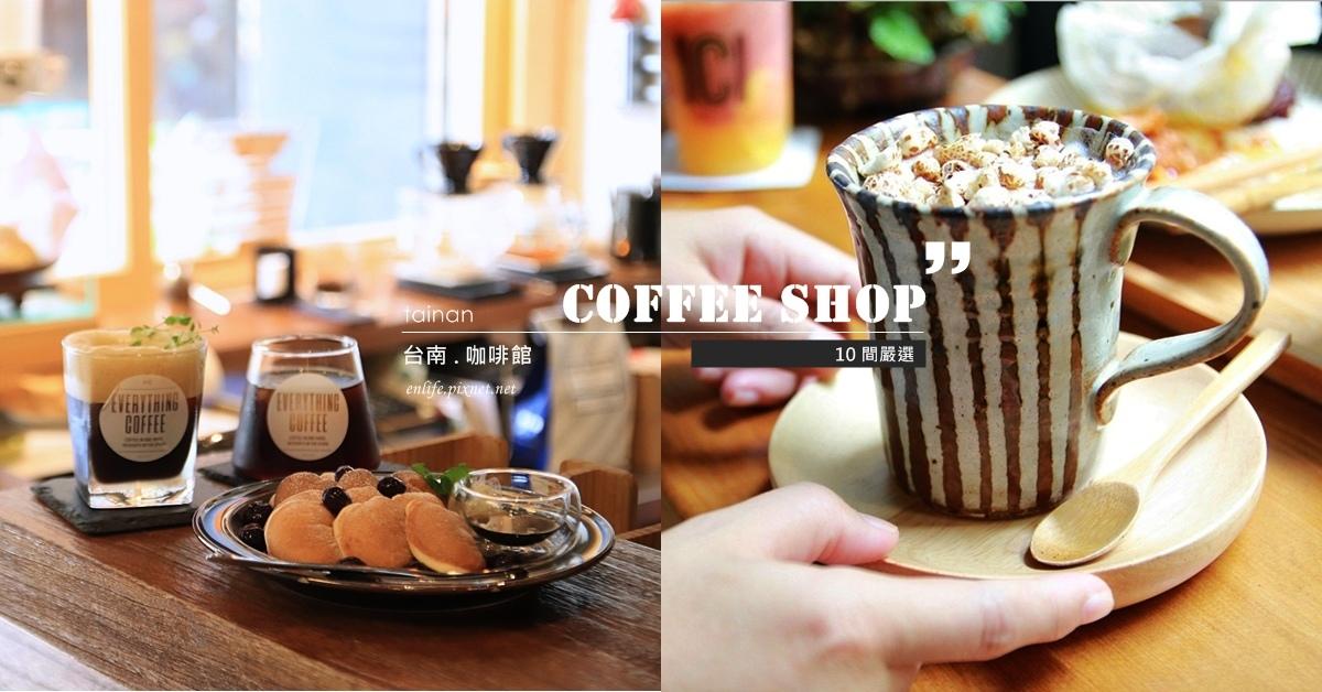 台南嚴選10間咖啡館