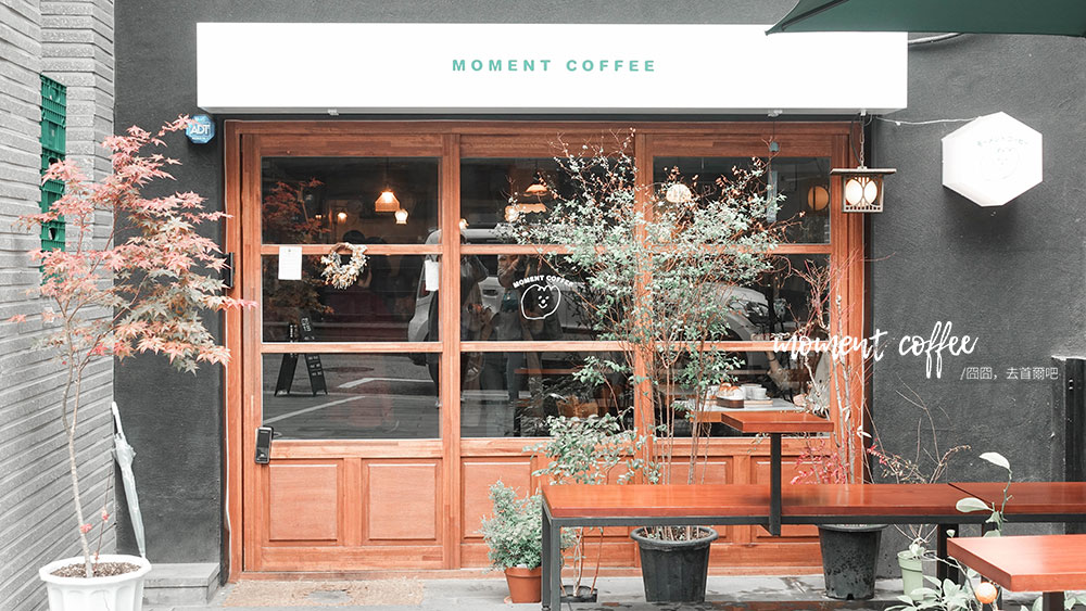Moment Coffee 2號店