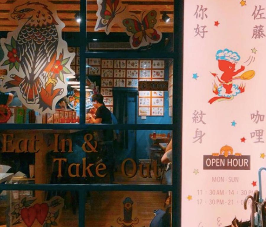佐藤咖哩的裝潢風格色彩鮮明,特色獨具。
