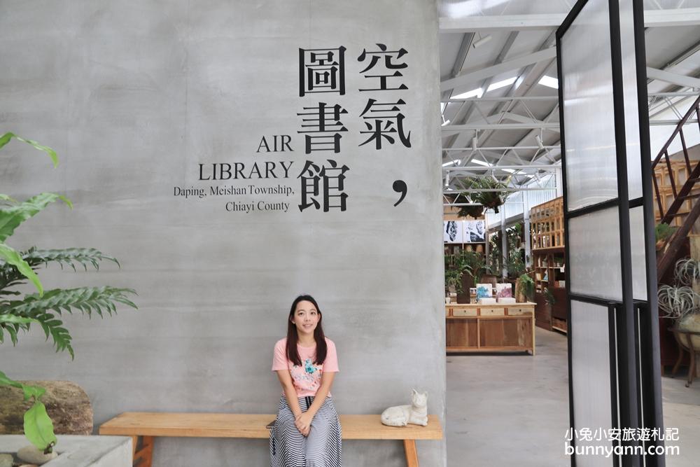 Air Library空氣圖書館