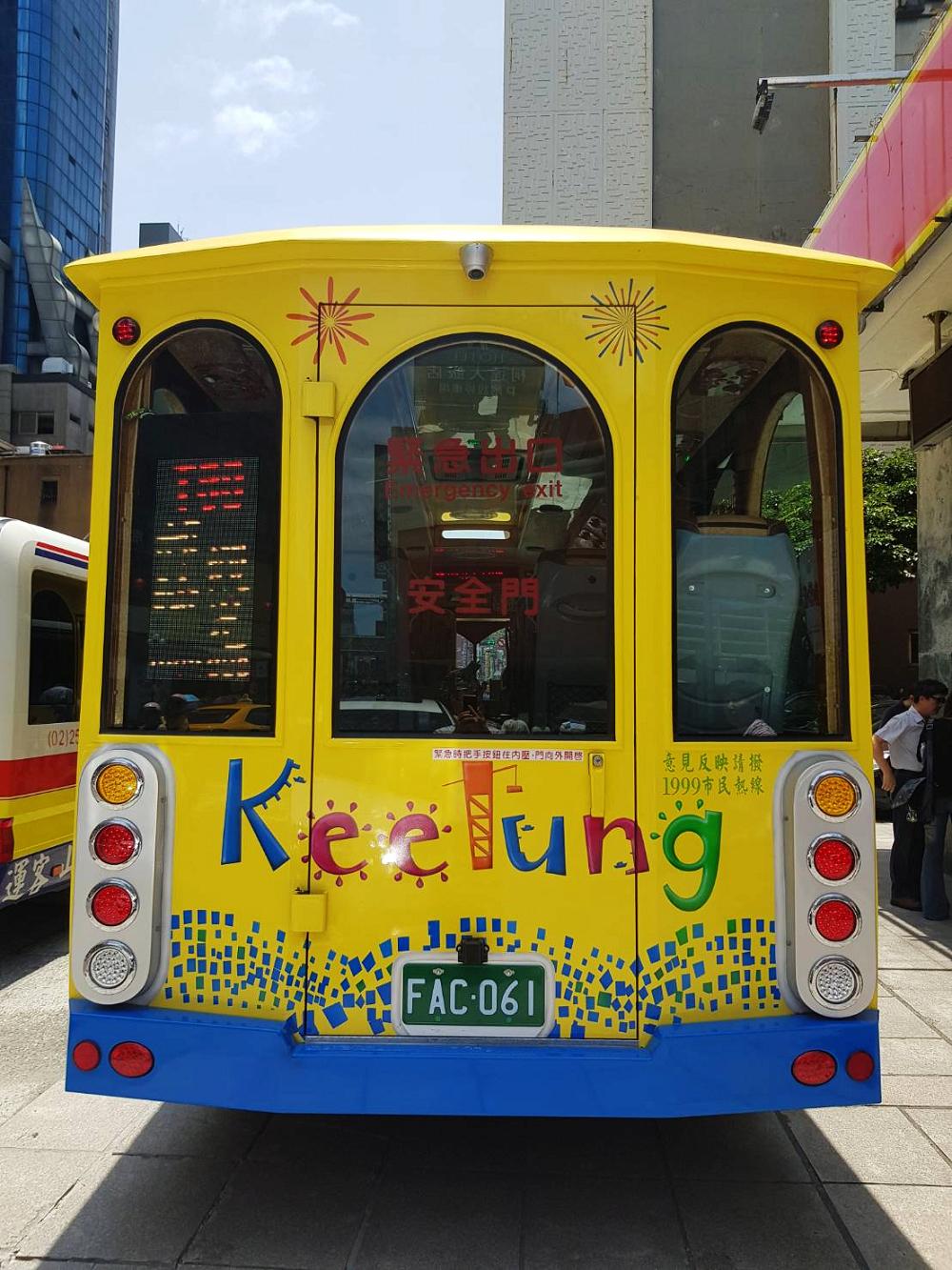 Keelung郵輪觀光專車 (圖片來源:基隆市政府)