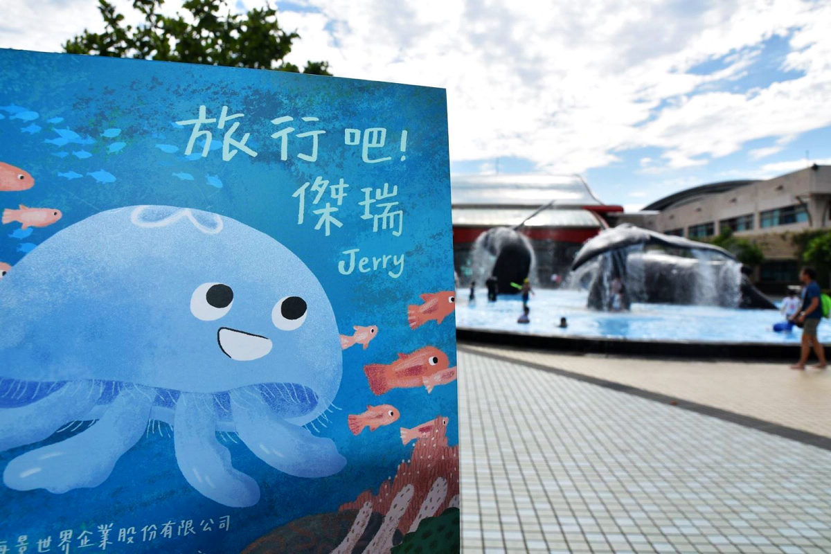 「旅行吧!傑瑞」繪本 (圖片來源:國立海洋生物博物館)