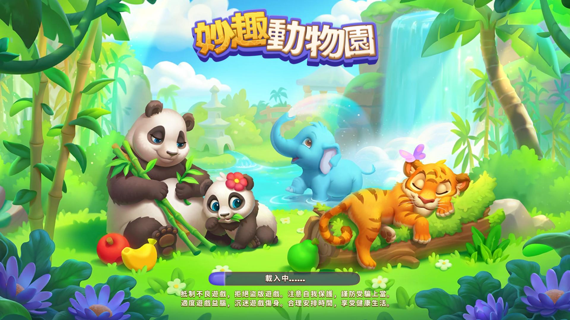 《妙趣動物園》結合三消遊戲與經營養成的療癒佳作