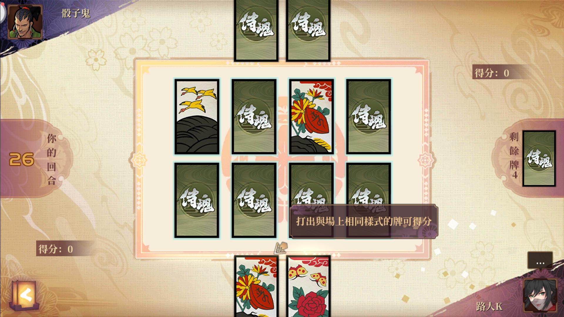 連日本傳統「花牌」也有得玩