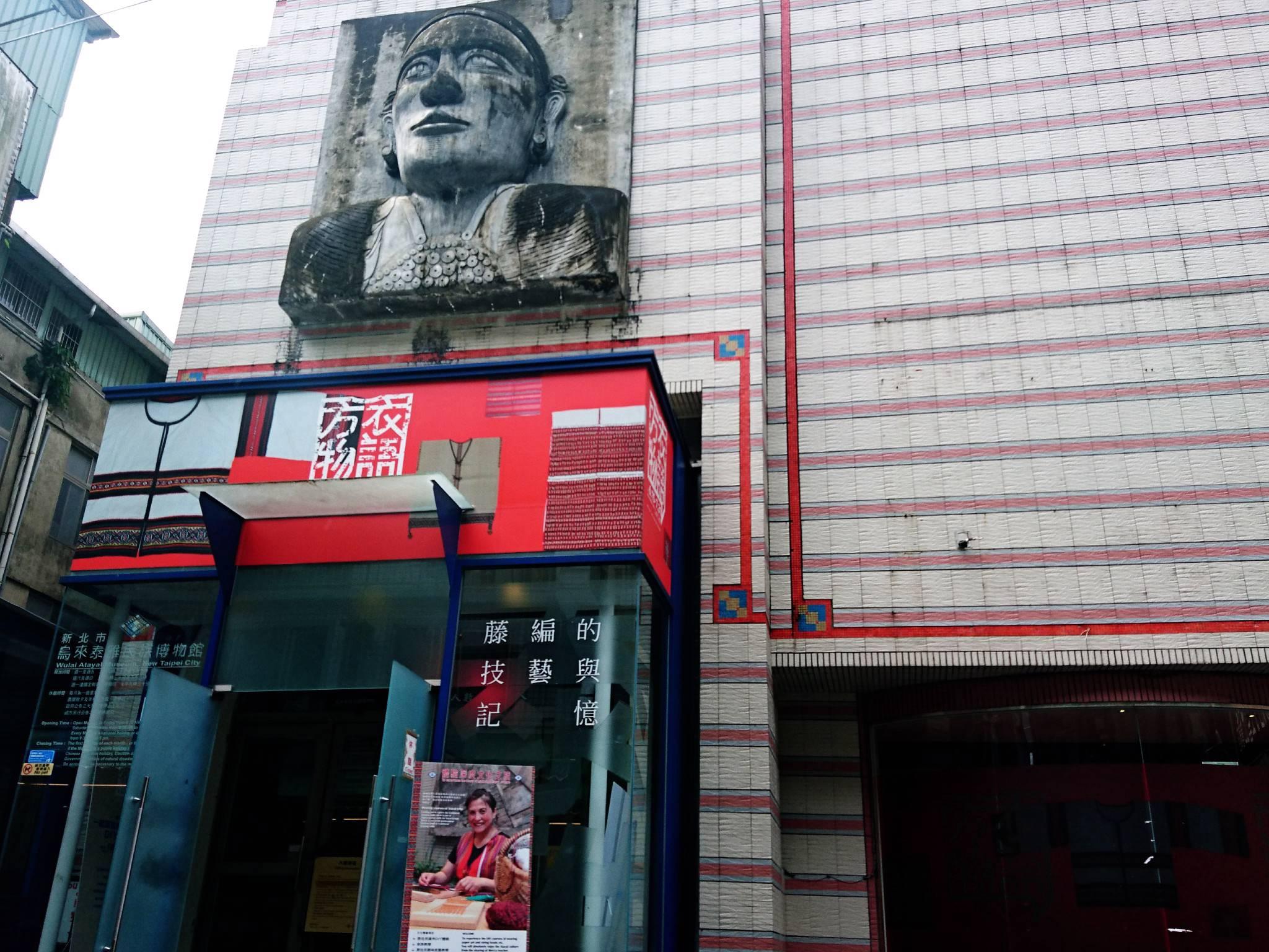 泰雅民族博物館以生活博物館為概念,讓遊客深入了解原住民文化。圖/新北市觀光旅遊網