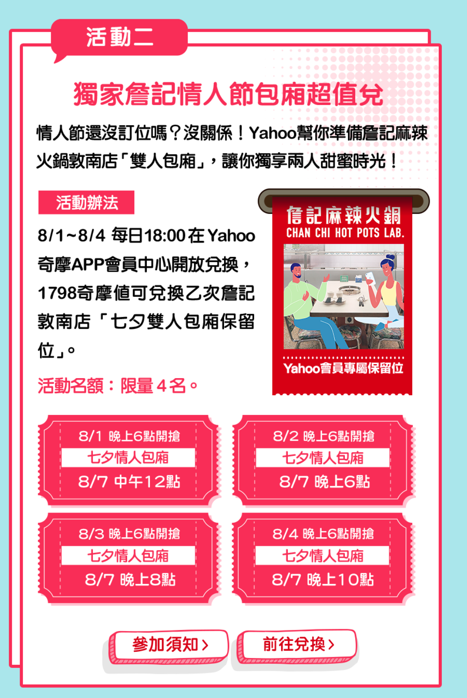 Yahoo七夕特別活動