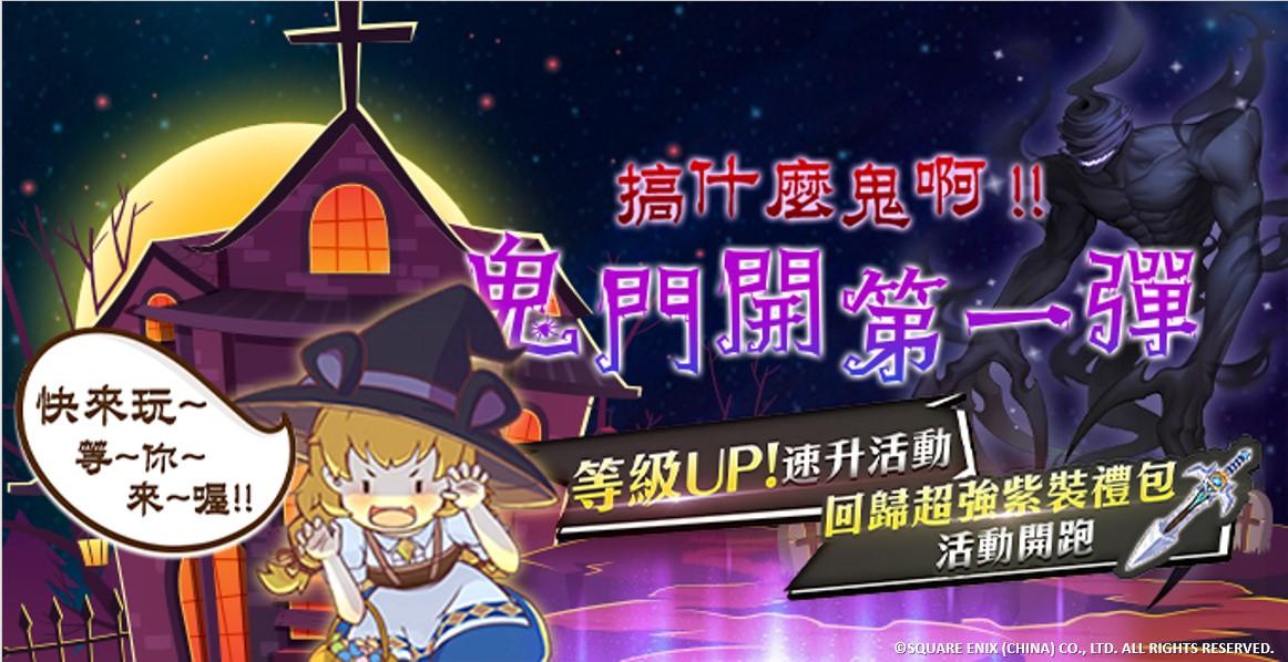 ▲《魔力寶貝M》因應農曆七月及中元節時節,推出鬼月嘉年華系列活動!