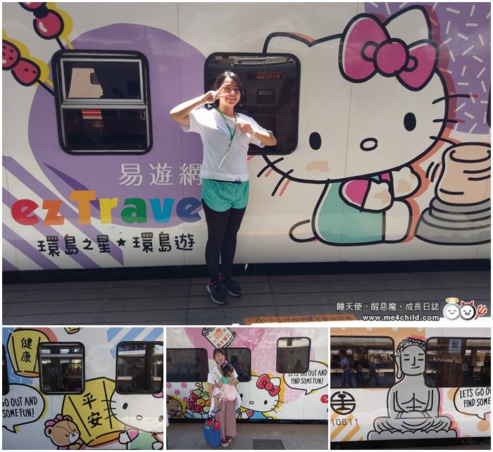 Hello Kitty 繽紛列車