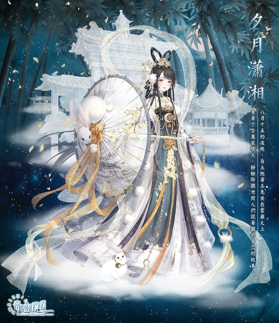 ▲本次中秋節限定套裝「夕月瀟湘」。