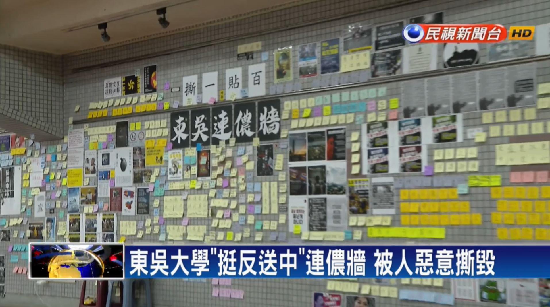 不懂言論自由?東吳、義大連儂牆遭中國學生破壞