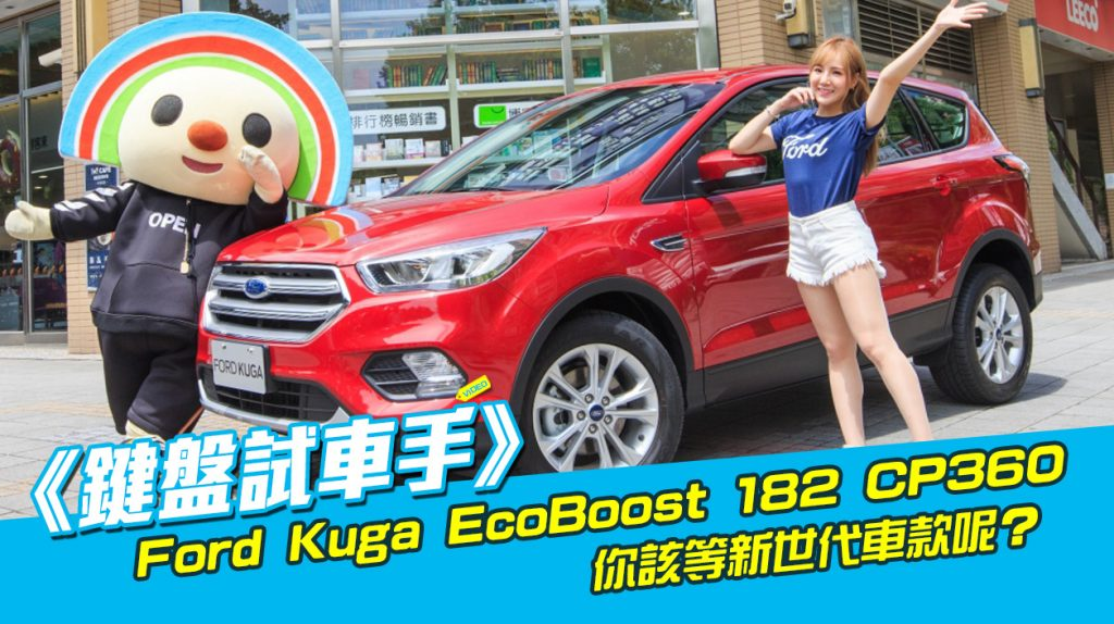 Ford Kuga EcoBoost 182 CP360