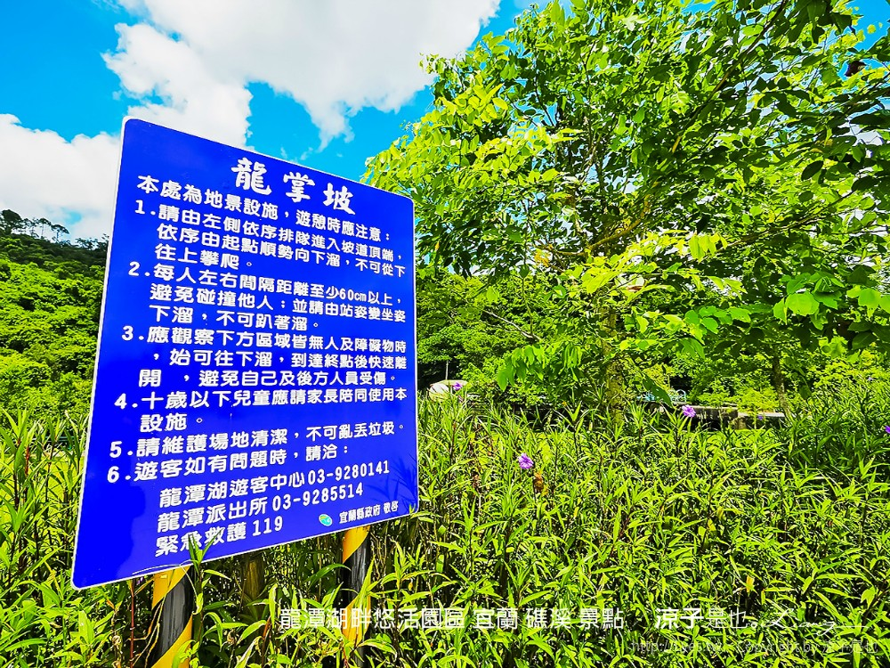 龍潭湖畔悠活園區