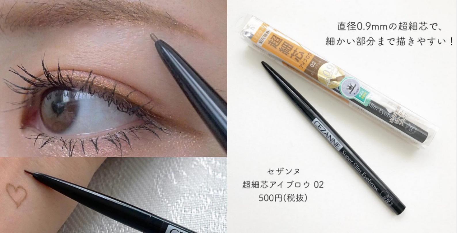 日本藥妝店熱賣5款眉彩