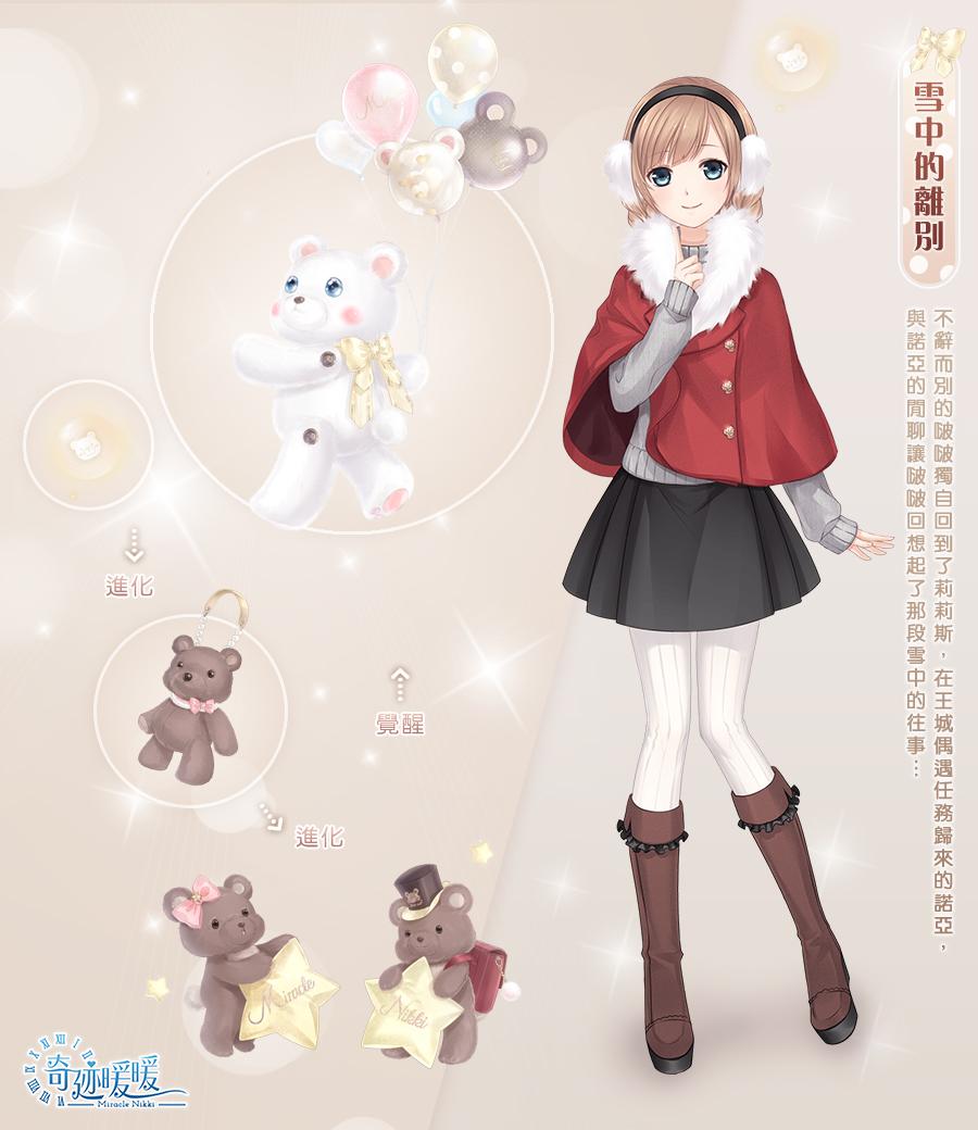 ▲全新啵啵回憶夢境「雪夜的離別」推出。