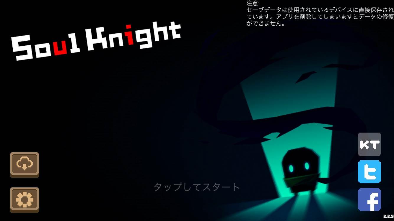 Soul Knight