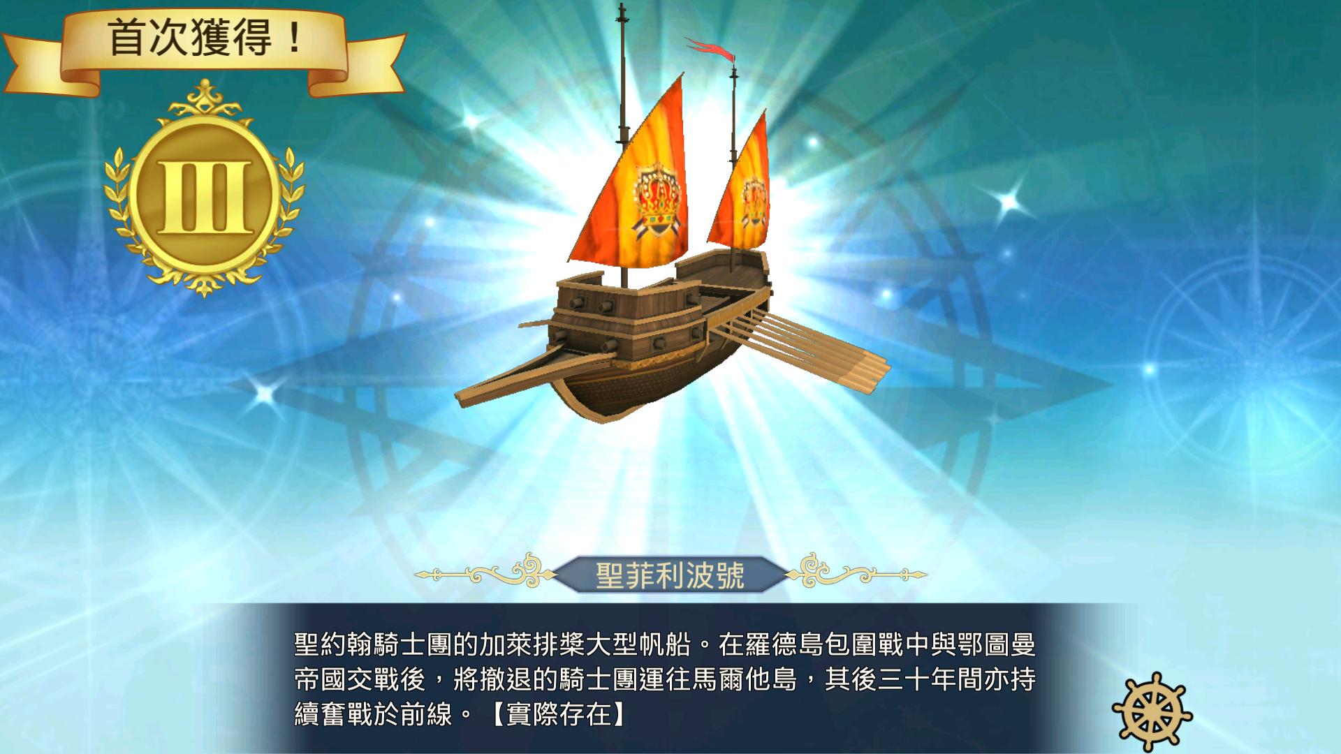 努力升級船隻 航向《大航海時代》吧