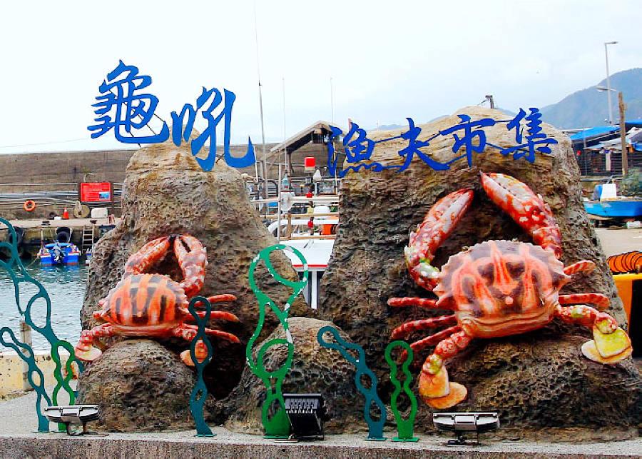 龜吼漁港(圖片來源:萬里蟹官網)