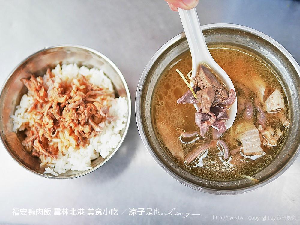 福安鴨肉飯