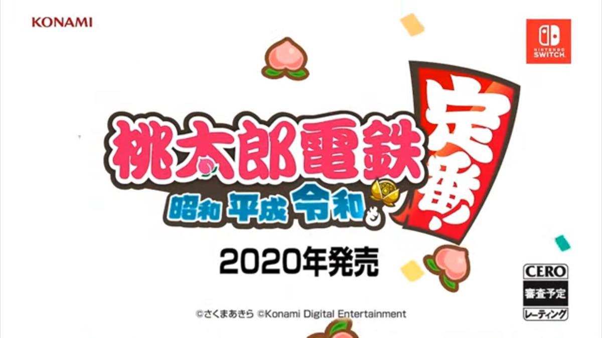桃太郎電鉄2020