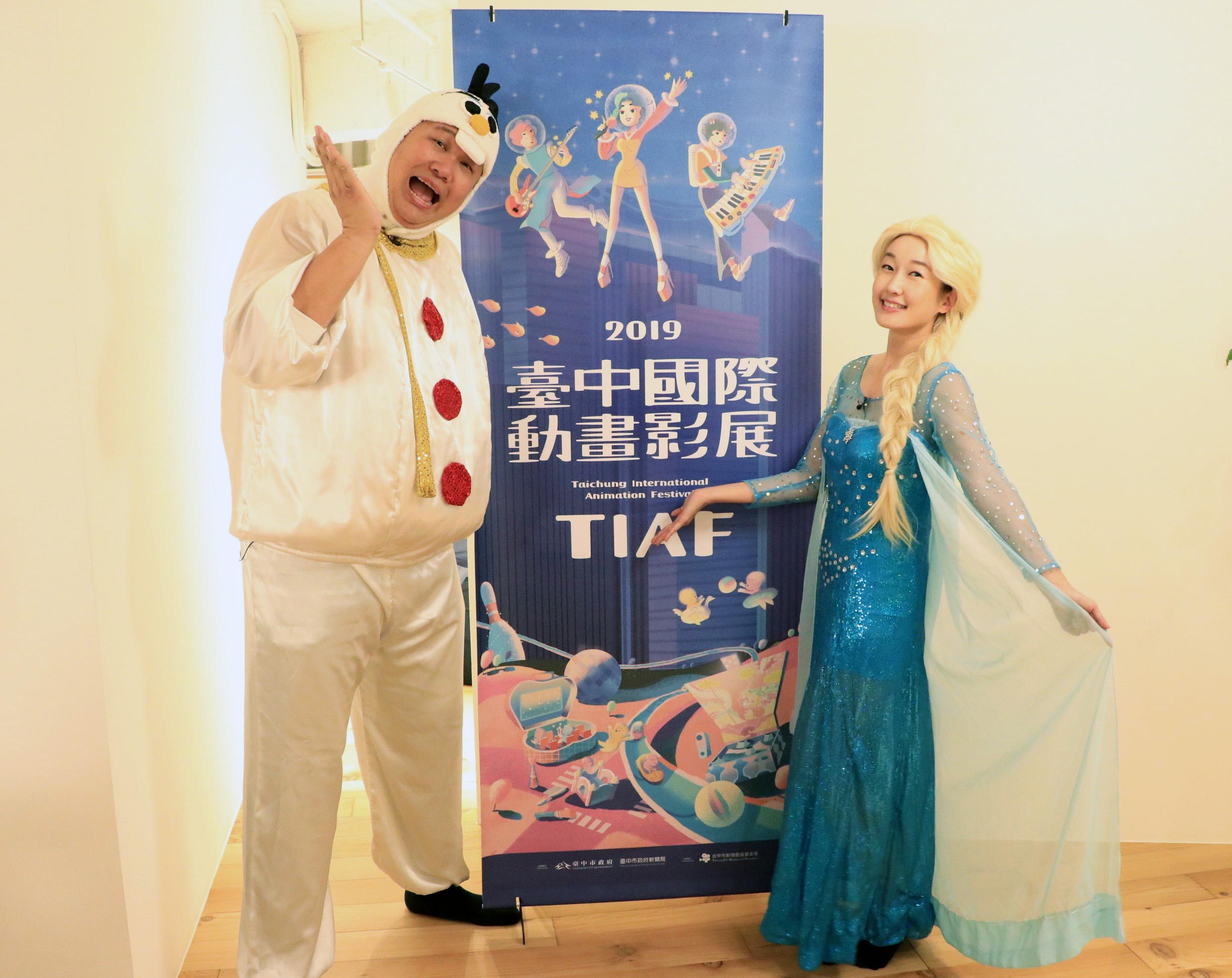 台中國際動畫影展
