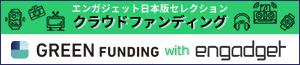 GREEN FUNDINGとエンガジェット日本版の気になるクラファンガジェットまとめ