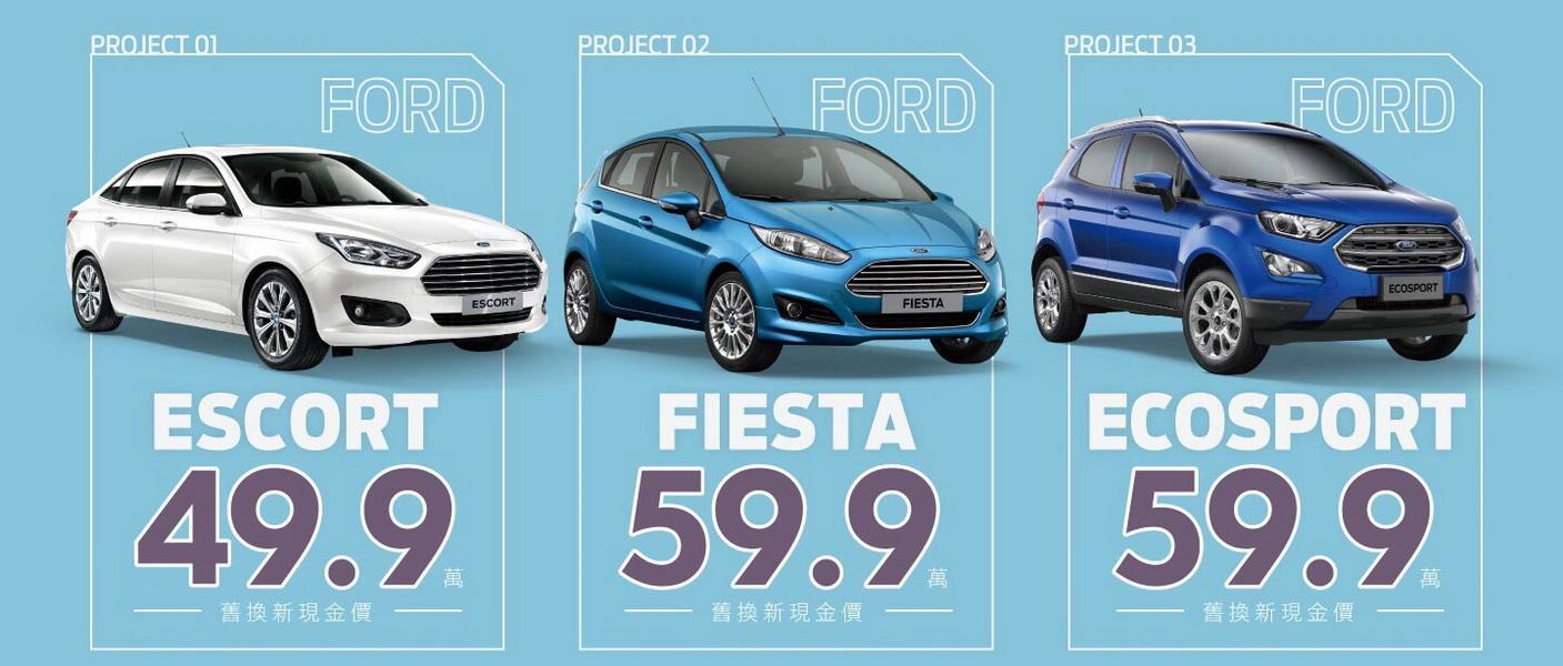 圖/Ford推小資99,輕鬆入主優惠方案。