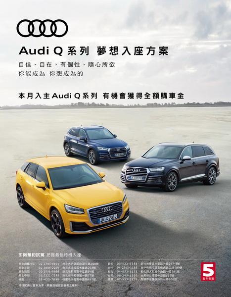 圖/Audi Q系列夢想入座方案即刻啟動。