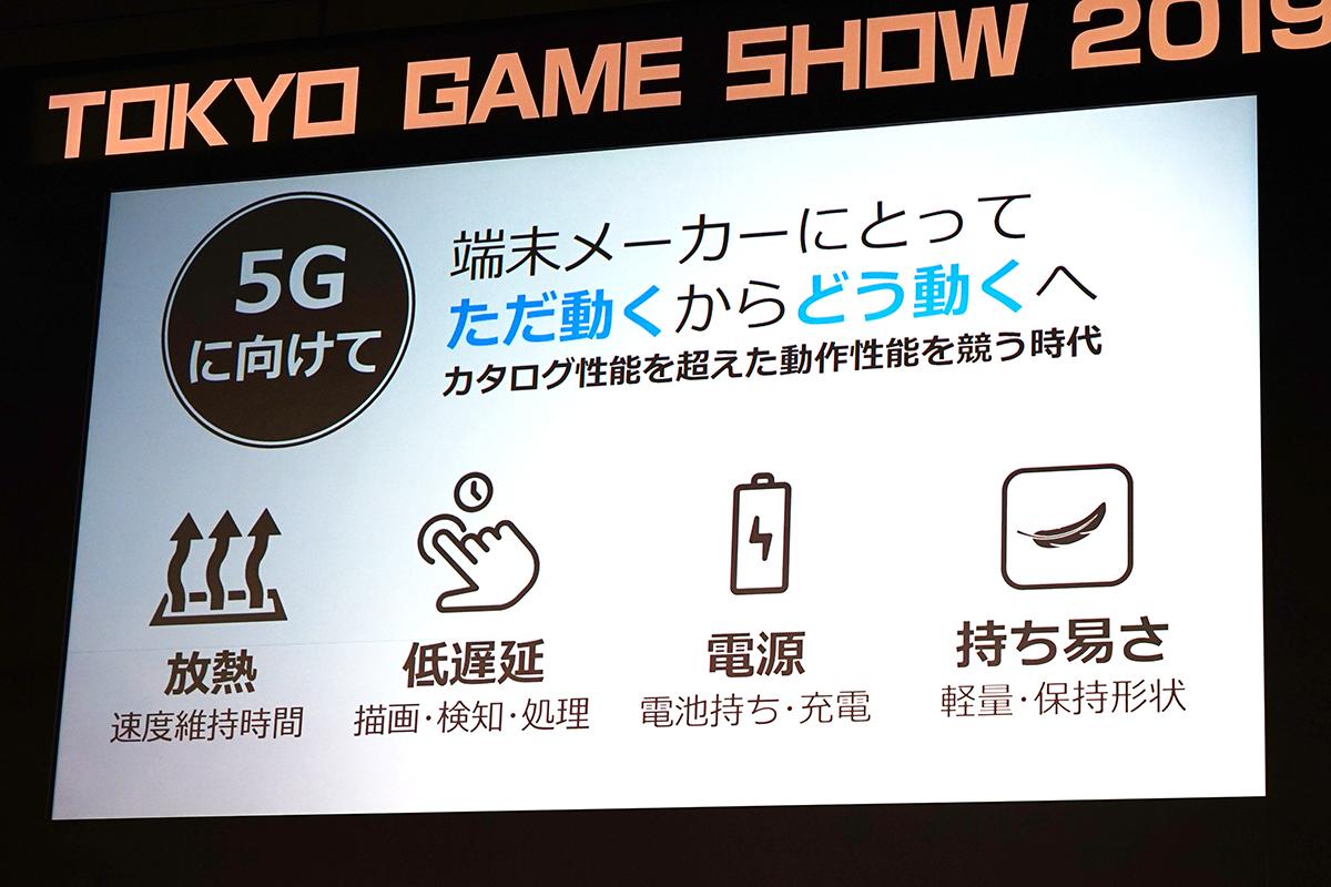 TGS 5G